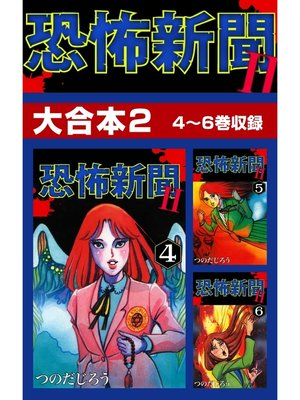 cover image of 恐怖新聞II 大合本: 2 4~6巻収録