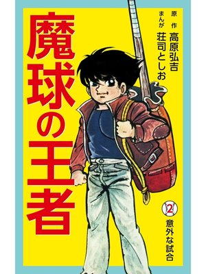 cover image of 魔球の王者: 2巻