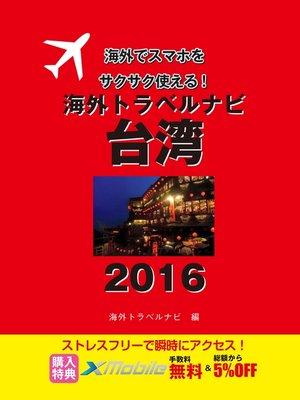 cover image of 海外トラベルナビ 台湾 2016