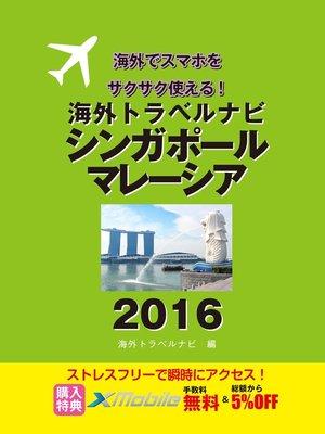 cover image of 海外トラベルナビ シンガポール・マレーシア 2016