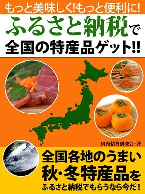 cover image of もっと美味しく! もっと便利に! ふるさと納税でスゴイ特産品続々!!