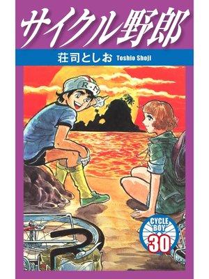 cover image of サイクル野郎: 30巻
