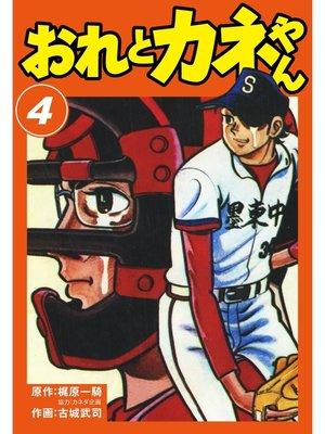 cover image of おれとカネやん: 4巻