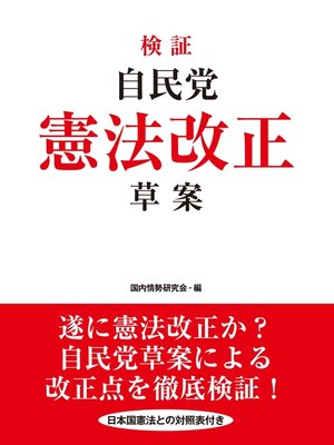 cover image of 検証 自民党憲法改正草案
