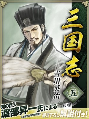 cover image of 三国志 5巻