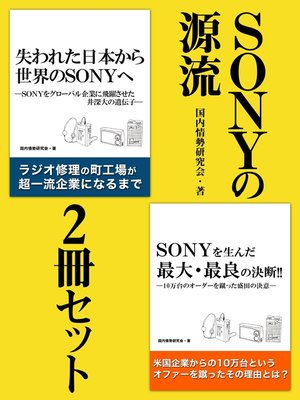 cover image of SONYの源流 2冊セット