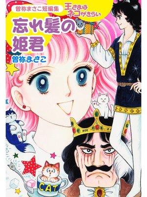 cover image of 曽祢まさこ短編集 王さまはネコがきらい