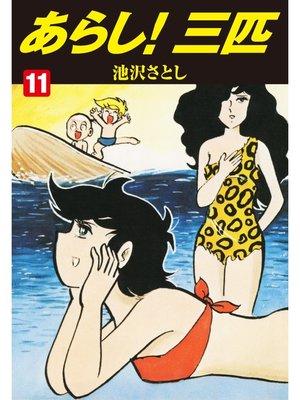 cover image of あらし!三匹: 11