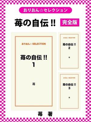 cover image of 苺の自伝!! 完全版
