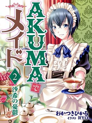 cover image of AKUMAでメイド 2 沙希の憂鬱