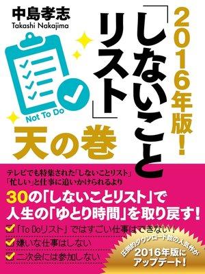 cover image of 2016年版! しないことリスト 天の巻