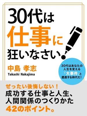 cover image of 30代は仕事に狂いなさい!