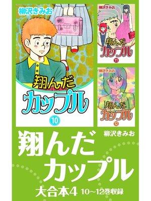 cover image of 翔んだカップル 大合本: 4 10~12巻収録