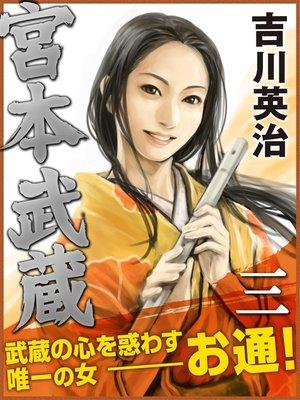 cover image of 宮本武蔵 三巻