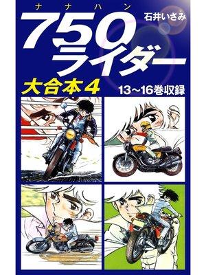 cover image of 750ライダー 大合本: 4 13~16巻収録