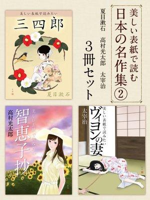 cover image of 美しい表紙で読む日本の名作集2