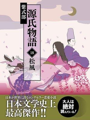 cover image of 源氏物語 18 松風