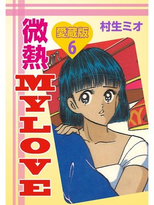 cover image of 微熱MY LOVE 愛蔵版