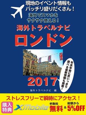 cover image of 現地のイベント情報もバッチリ盛りだくさん! 海外でスマホをサクサク使える! 海外トラベルナビ ロンドン 2017