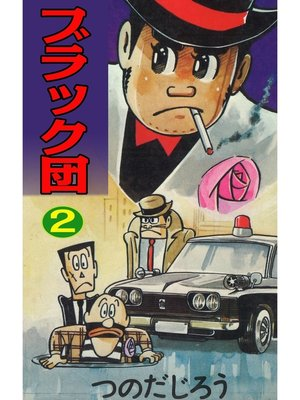 cover image of ブラック団