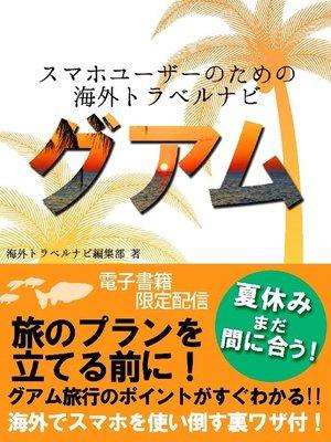 cover image of 【海外でパケ死しないお得なWi-Fiクーポン付き】スマホユーザーのための海外トラベルナビ グアム