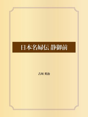 cover image of 日本名婦伝 静御前