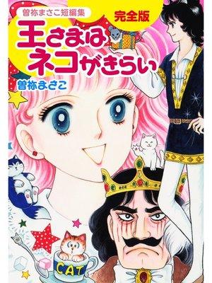 cover image of 曽祢まさこ短編集 王さまはネコがきらい 完全版