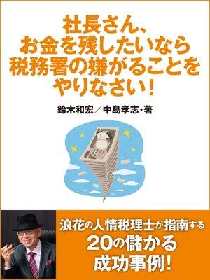 cover image of 社長さん、お金を残したいなら税務署の嫌がることをやりなさい!