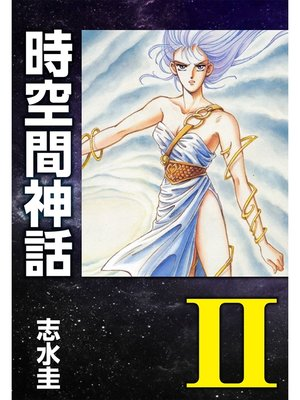 cover image of 時空間神話