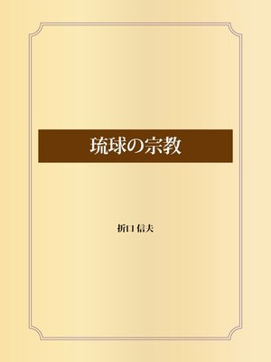 cover image of 琉球の宗教