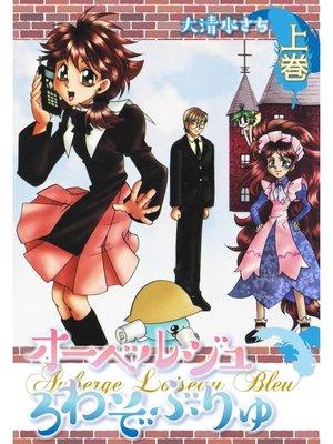 cover image of オーベルルジュ ろわぞぶりゅ: 上巻