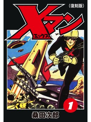 cover image of Xマン(復刻版): 1