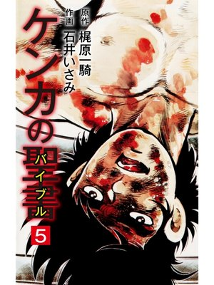 cover image of ケンカの聖書(バイブル): 5巻
