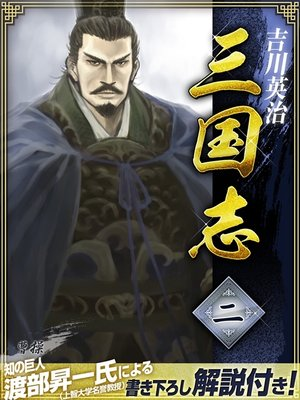 cover image of 三国志 2巻