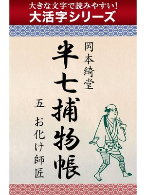 cover image of 【大活字シリーズ】半七捕物帳 五 お化け師匠