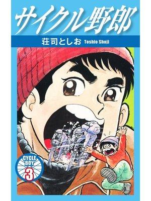 cover image of サイクル野郎: 3巻
