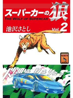 cover image of スーパーカーの狼