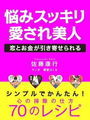 cover image of 悩みすっきり 愛され美人