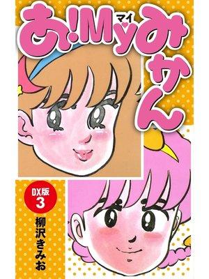 cover image of あ!MYみかん DX版: 3巻