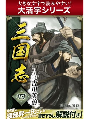 cover image of 【大活字シリーズ】三国志 4巻