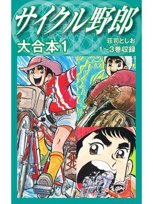 cover image of サイクル野郎 大合本: 1巻