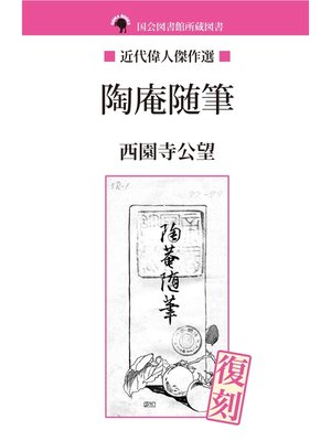 cover image of 陶庵随筆