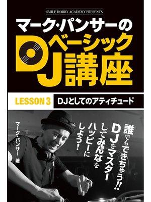 cover image of マーク・パンサーのDJベーシック講座 レッスン3