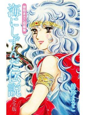 cover image of 曽祢まさこ短編集 海にしずんだ伝説 完全版