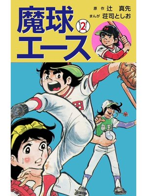 cover image of 魔球エース: 2巻