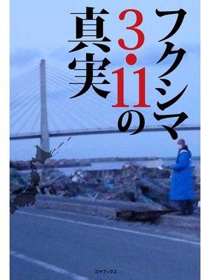 cover image of フクシマ3.11の真実