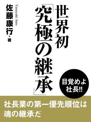 cover image of 世界初「究極の継承」