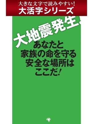 cover image of 【大活字シリーズ】大地震発生! あなたと家族の命を守る安全な場所はここだ!