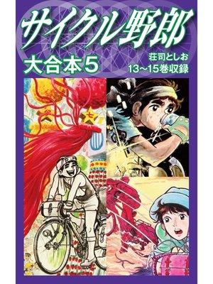cover image of サイクル野郎 大合本: 5巻