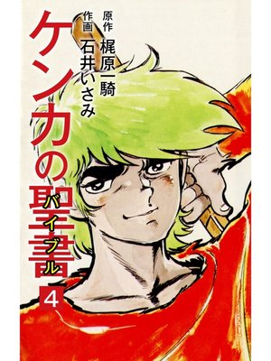 cover image of ケンカの聖書(バイブル): 4巻